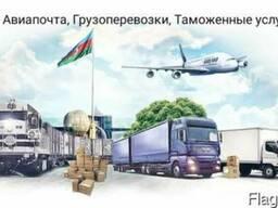 Импорт , Экспорт , Временный ввоз/вывоз товаров Азербайджан