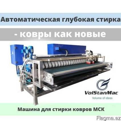 Продаем машину для автоматической мойки всех типов ковров