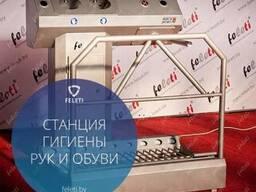 Станция гигиены рук и обуви | санпропускник СО-1 Feleti