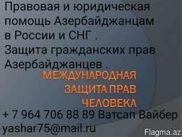 Юридические услуги в Азербайджане