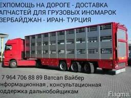 Запасные части для грузовых иномарок в Азербайджане - фото 4