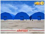 Ангары, сооружения для хранения, быстровозводимые здания - фото 3