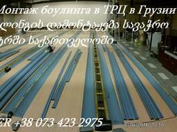 Боулинг - продажа и монтаж в Азербайджане. Боулинг АМФ - photo 7