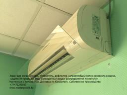 Экран для кондиционера, отражатель холодного воздуха