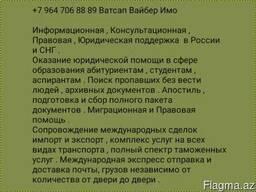 Импорт , Экспорт , Временный ввоз/вывоз товаров Азербайджан - фото 2
