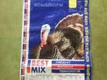 Комбикорм для всех видов животных. Лучшее из Украины! - фото 8