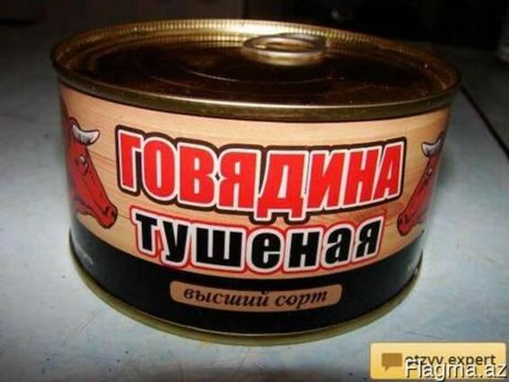 Консервы мясные говядина тушеная - Халал
