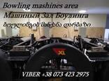 Оборудование для Боулинга в Азербайджане. - фото 8