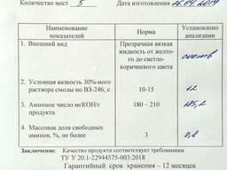 Смола полиамидная ПО-200 М -отвердитель эпоксидных смол