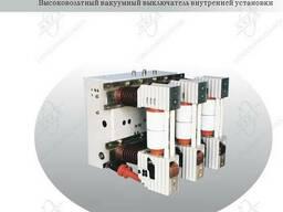 Вакуумный выключатель ZN68-12 внутренней установки