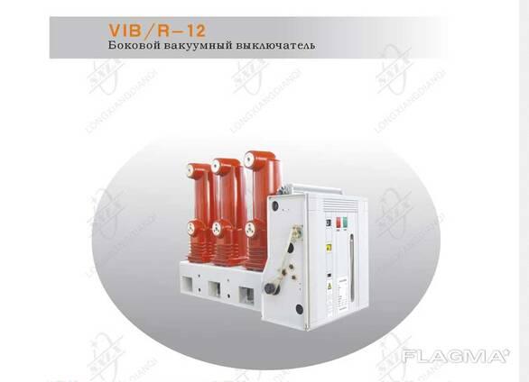 VIB/R -12 Боковой высоковольтный вакуумный выключатель